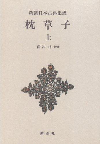枕草子(上) 新潮日本古典集成 第11回の詳細を見る
