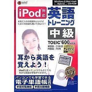 media5 i Pod 英語トレーニング 中級<TOEIC TEST600レベル>
