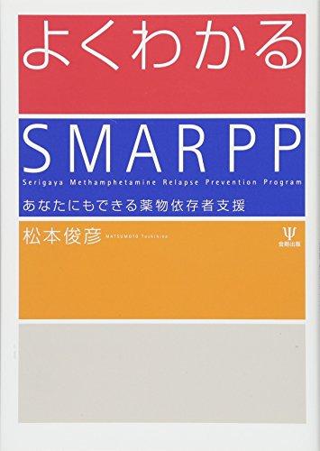 よくわかるSMARPP―あなたにもできる薬物依存者支援