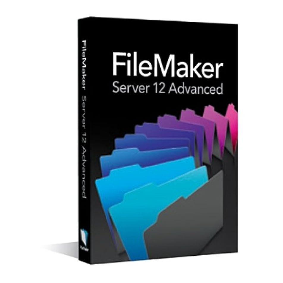 詳細な肉のすばらしいですFileMaker Server 12 Advanced Upgrade
