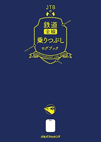 JTBの鉄道全線乗りつぶしログブック (諸書籍)