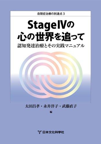 StageIVの心の世界を追って-認知発達治療とその実践マニュアル(自閉症治療の到達点3)