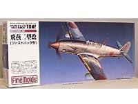 ファインモールド 1/72 日本陸軍 飛燕二型改 ファストバック型 プラモデル FP19