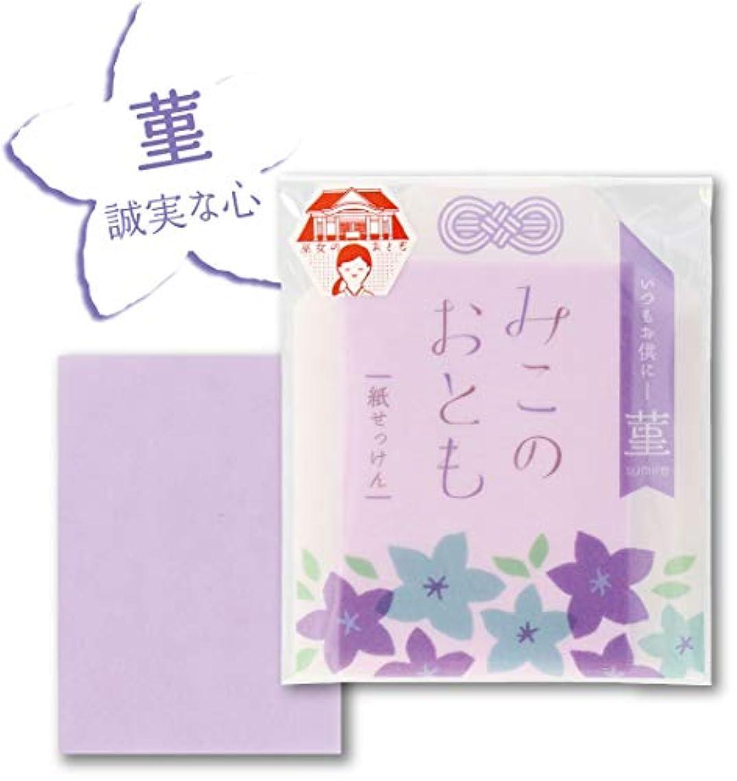 晩餐花弁フルーティーみこのおとも 紙せっけん 菫 石鹸 70mm×3mm×80mm