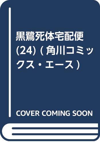 [画像:黒鷺死体宅配便 (24) (角川コミックス・エース)]