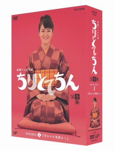 ちりとてちん 完全版 DVD-BOX I 苦あれば落語あり(4枚組)