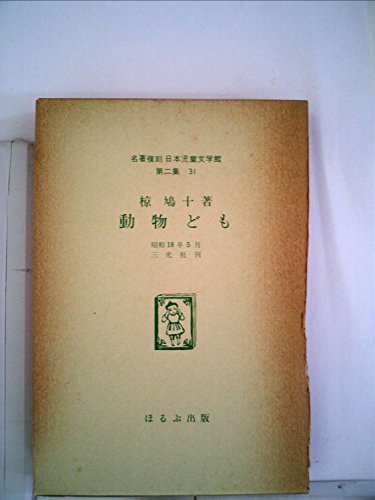 日本児童文学館〈第2集 31〉動物ども―名著複刻 (1974年)の詳細を見る