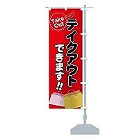 テイクアウトできます のぼり旗 サイズ選べます(スリム45x180cm 右チチ)