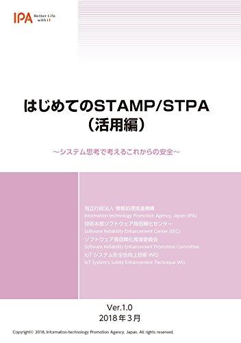 SECBOOKS はじめてのSTAMP/STPA(活用編) (SEC books)