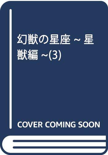 幻獣の星座 ~星獣編~(3): プリンセス・コミックス