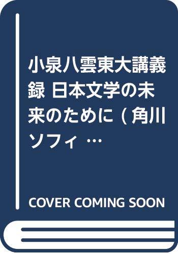 [画像:小泉八雲東大講義録 日本文学の未来のために (角川ソフィア文庫)]