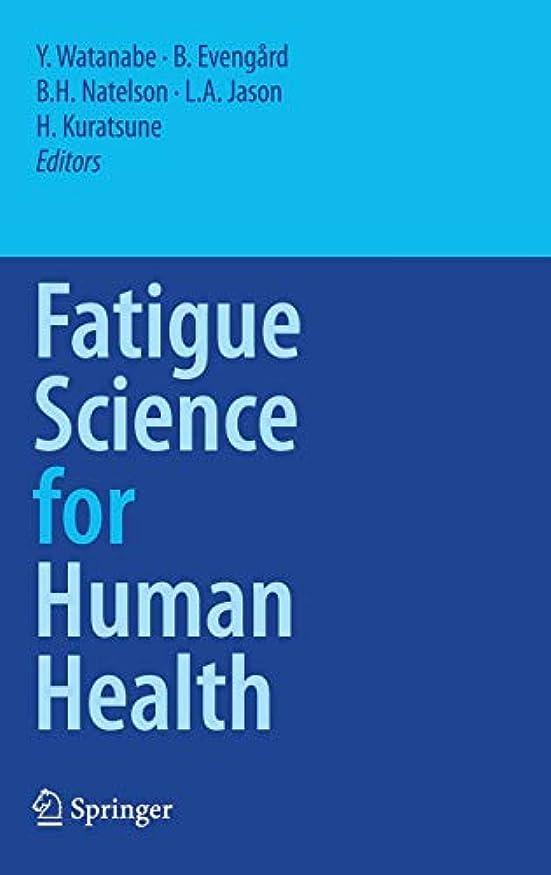 取り扱い耐える面倒Fatigue Science for Human Health
