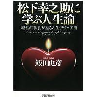 松下幸之助に学ぶ人生論 「経営の神様」が語る人生・天命・宇宙