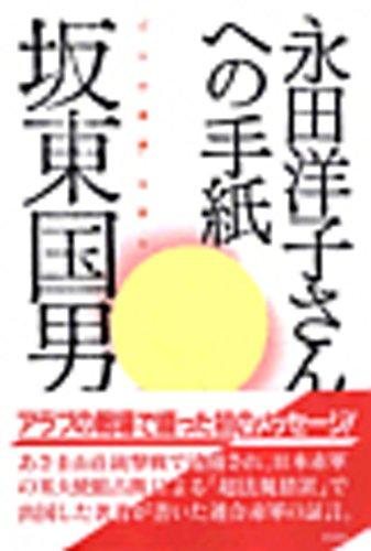 永田洋子さんへの手紙―『十六の墓標』を読むの詳細を見る