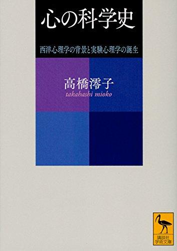 心の科学史 西洋心理学の背景と実験心理学の誕生 (講談社学術文庫)の詳細を見る