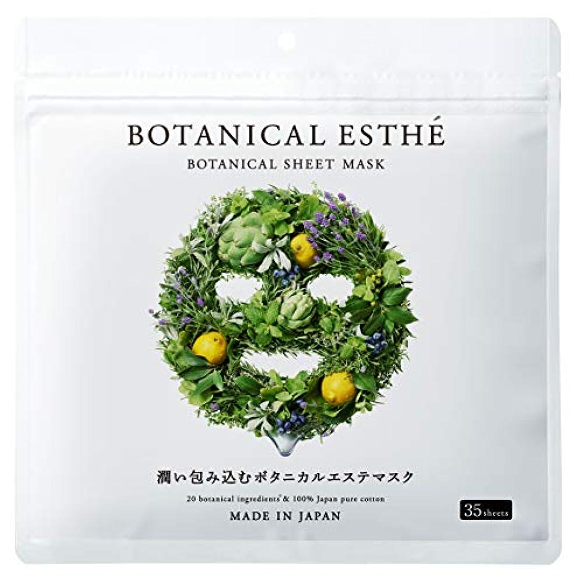 くつろぐブース症状【通販限定】ボタニカルエステ シートマスク モイスト(35枚入り)
