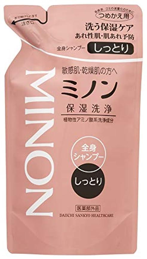 ベルベットウイルス属するMINON(ミノン) 全身シャンプー しっとりタイプ 詰替用 380mL 【医薬部外品】