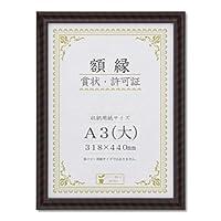 (まとめ買い)大仙 金ラック-R A3(大)箱入 J335C3400 【×3セット】