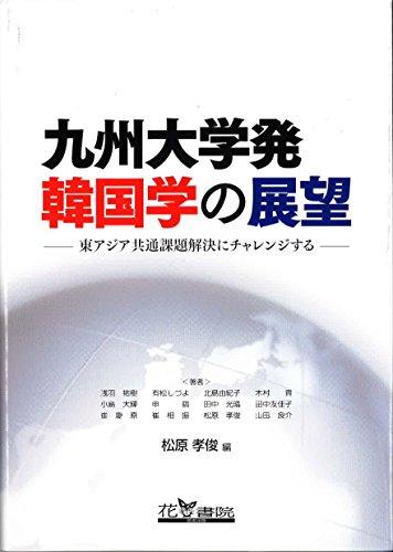 九州大学発韓国学の展望 (東アジア共通課題解決にチャレンジする)