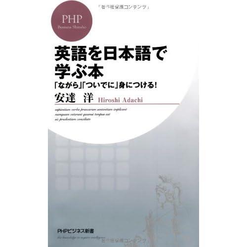 英語を日本語で学ぶ本 (PHPビジネス新書)