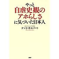 ケント・ギルバート (著) (50)新品:   ¥ 1,080 ポイント:216pt (20%)