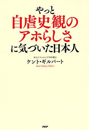 やっと自虐史観のアホらしさに気づいた日本人の詳細を見る