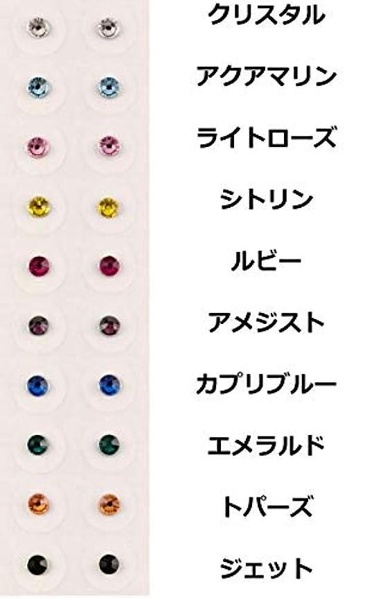 叱るバスタブ規制【マルチカラー/ss9/セラミック粒】耳つぼジュエリー20粒