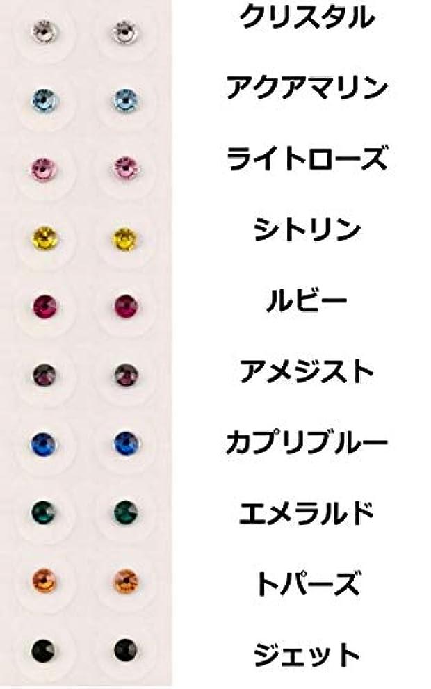 疑い入場対人【マルチカラー/ss9/セラミック粒】耳つぼジュエリー20粒
