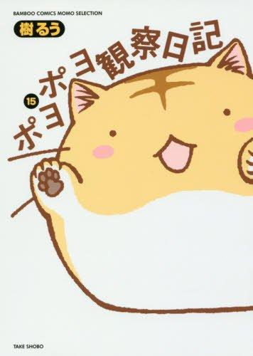 [画像:ポヨポヨ観察日記【通常版】 15 完結 (バンブーコミックス)]