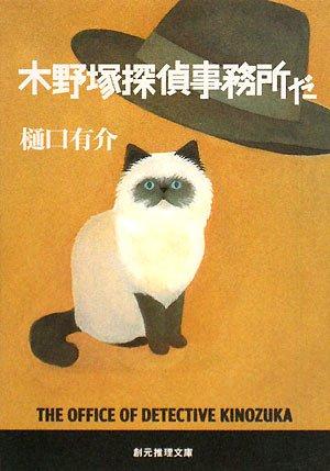 木野塚探偵事務所だ (創元推理文庫(国内M))