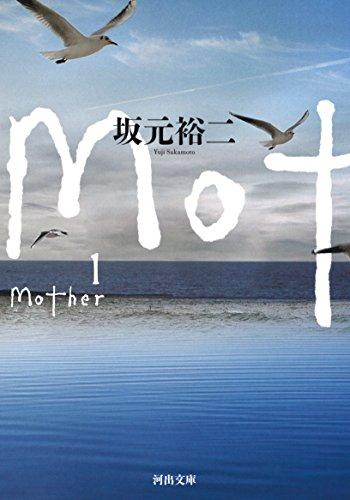Mother 1 (河出文庫)の詳細を見る