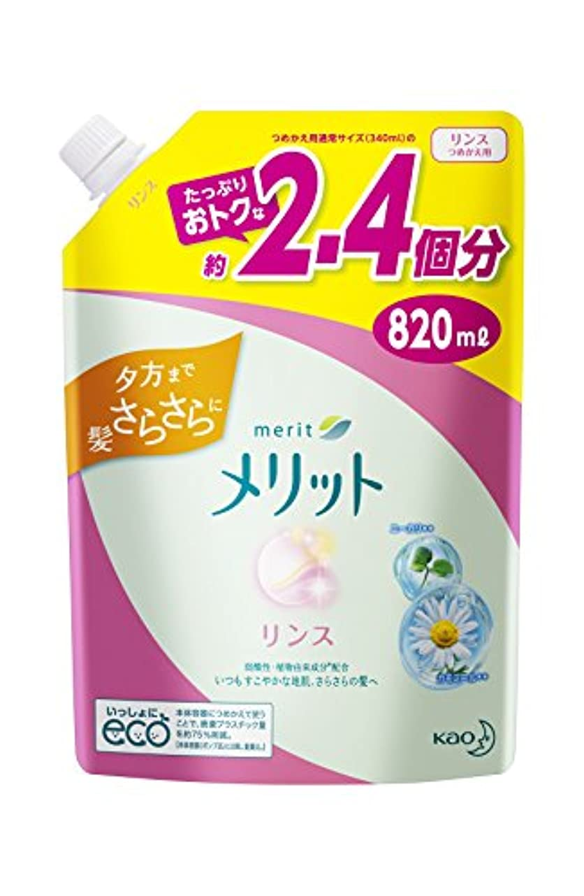 乱雑なたっぷりレンディション【大容量】メリット リンス つめかえ用 820ml(2.4個分)