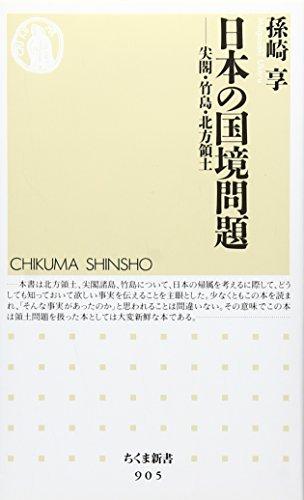 日本の国境問題 尖閣・竹島・北方領土 (ちくま新書 905)の詳細を見る