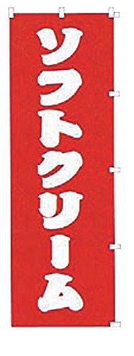 のぼり 旗 店舗 飲食店 レストラン 販促用品 ソフトクリーム 日本製