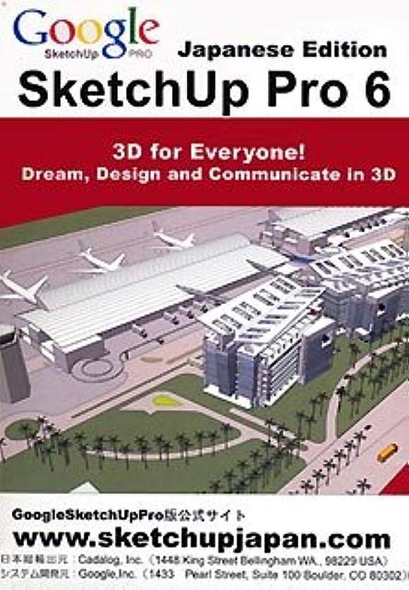 認可区画簡略化するSketchUp Pro 6J コマーシャル版 Mac