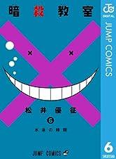 暗殺教室 6 (ジャンプコミックスDIGITAL)