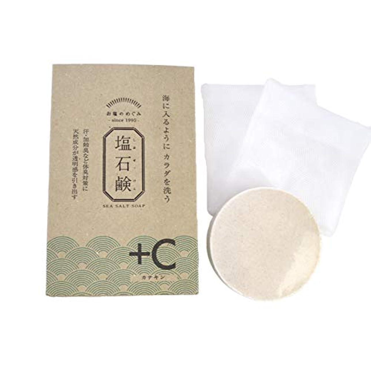 植物性 海塩 洗顔 ボディ用 石鹸 低刺激 敏感肌用 うるおい肌 体臭に効く 石鹸 (塩せっけん さわやかカテキン)