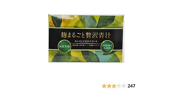 贅沢 マツコ まるごと 麹 青 汁 特定商取引に関する法律
