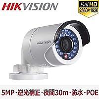 [HIKVISION] [IP-5M] 防犯カメラ 500万画素 5メガピクセル IPカメラ バレット型 夜間30m 逆光補正 POE 防水 防塵 DS-2CD2052-I