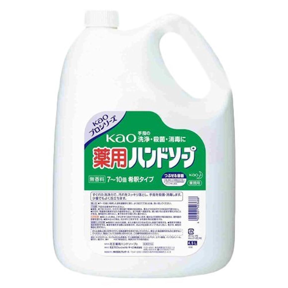 ハンサム男やもめ空中花王 薬用ハンドソープ 4.5L 梱販売用