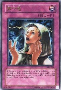 VB6-003 UR 第六感【遊戯王シングルカード】