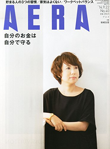 AERA (アエラ) 2014年 9/22号 [雑誌]の詳細を見る