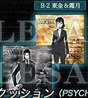 アニくじ PSYCHO-PASS サイコパス B-2賞:ペアクッション(東金朔夜&霜月美佳) 単品