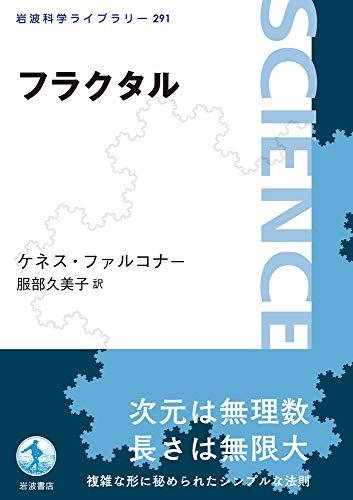 フラクタル (岩波科学ライブラリー 291)