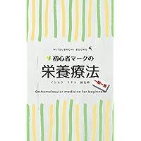 初心者マークの栄養療法 一問一答 (MITSUBACHI BOOKS)
