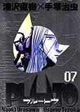PLUTO 豪華版 7 (ビッグコミックススペシャル)