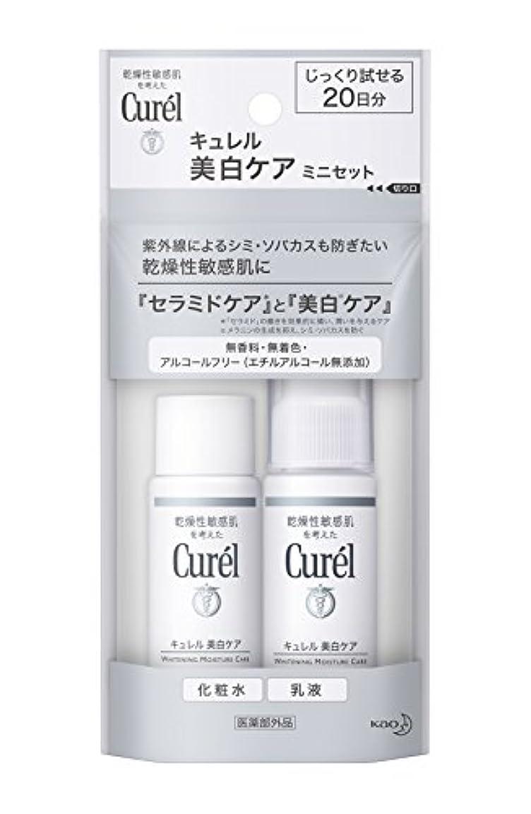 慈悲サイトライン本気【20日間トライアルセット】キュレル 美白ケア(化粧水30ml+乳液30ml)