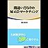 間違いだらけの展示会マーケティング(日経BP Next ICT選書)