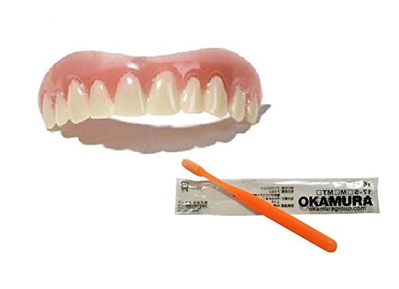 サンダー会員時間厳守インスタントスマイル 上歯用 Sサイズ + OKAMURA 歯科医推奨歯ブラシ 限定セット