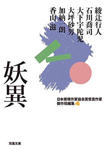 [画像:日本推理作家協会賞受賞作家 傑作短編集(4) 妖異 (双葉文庫)]